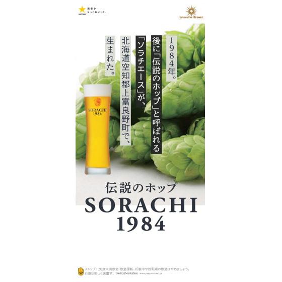 SORACHI 1984